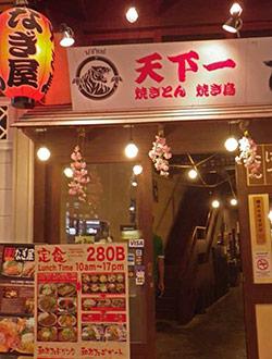 bangkok-gateway-japanisch-restaurant